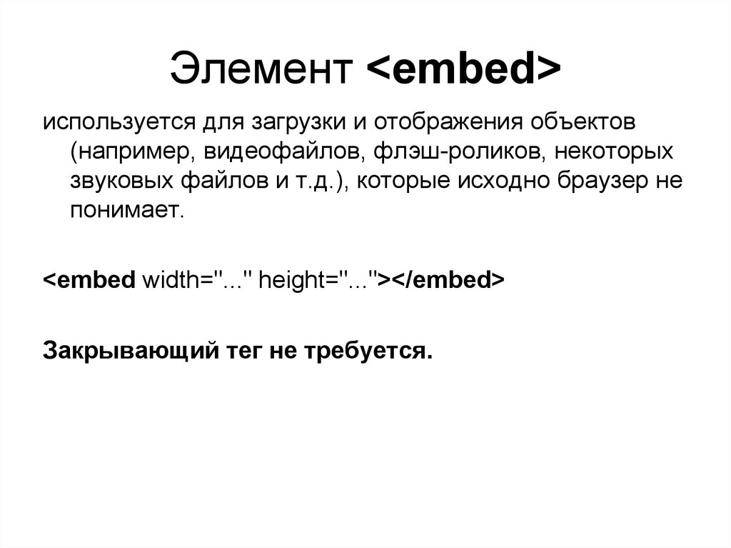 Элемент <embed>
