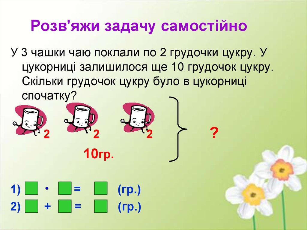 Задачі на дві дії різного ступеня: множення і додавання або ...