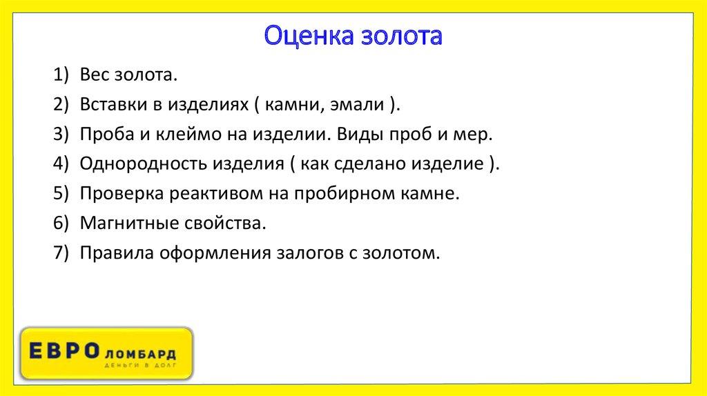 Оценка золота онлайн web forums forex