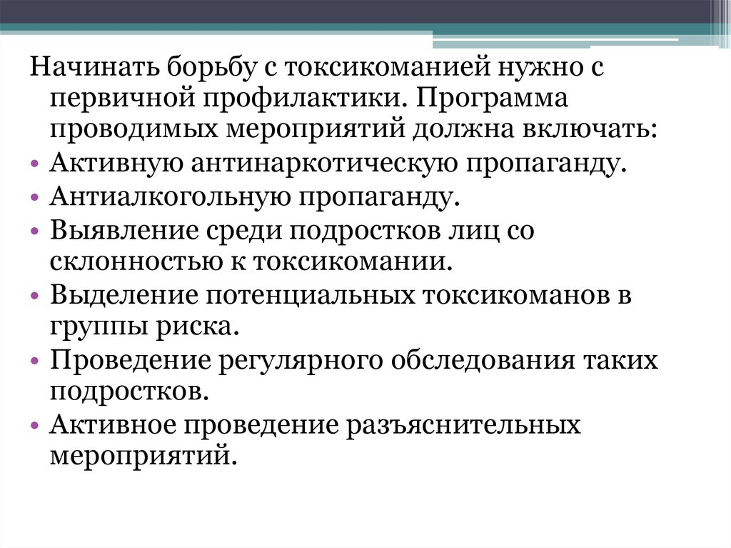 Профилактика наркомании и токсикомании наркомания узбекистан