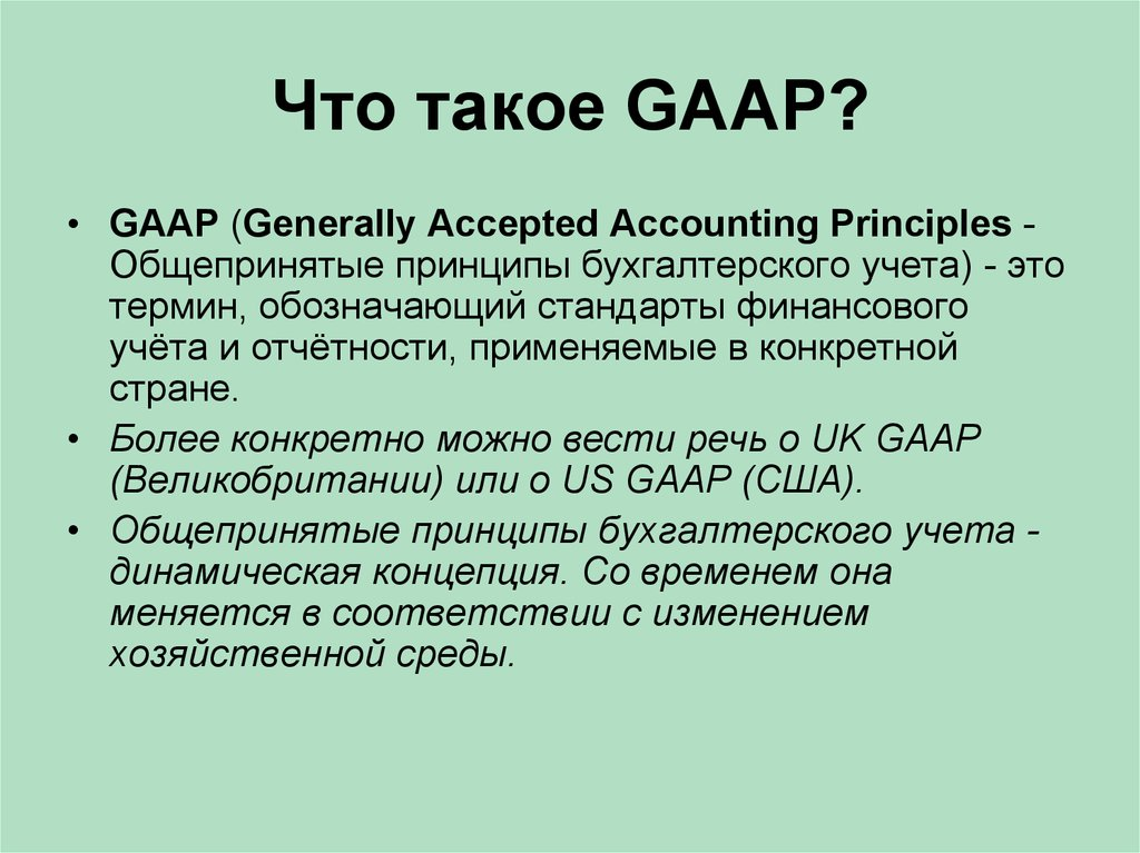 introduction to u s gaap iasb An introduction international  introduction to ifrs  inventory particulars ifrs indian gaap us gaap scope ias 2 includes provisions relating to.
