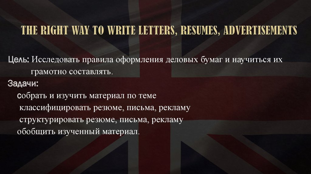 THE RIGHT WAY TO WRITE LETTERS, RESUMES, ADVERTISEMENTS