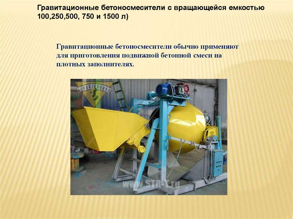Приготовление бетонной смеси в бетоносмесителе строительные растворы ннгасу методичка
