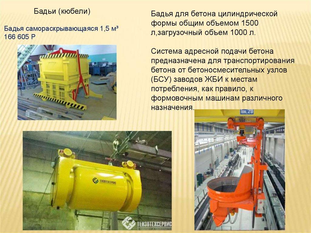 Приготовление бетонной смеси на жби усадка бетона формула