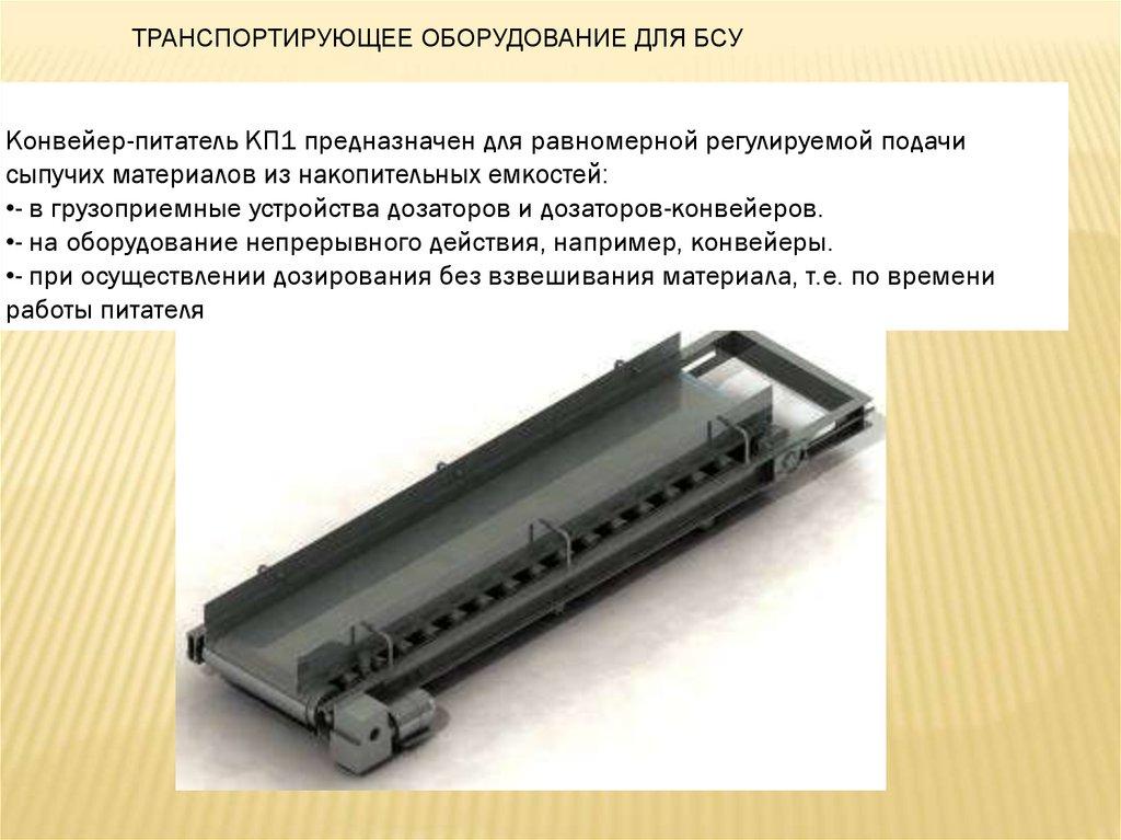 Приготовление бетонных смесей на заводах жби размеры блока из керамзитобетона перегородочного