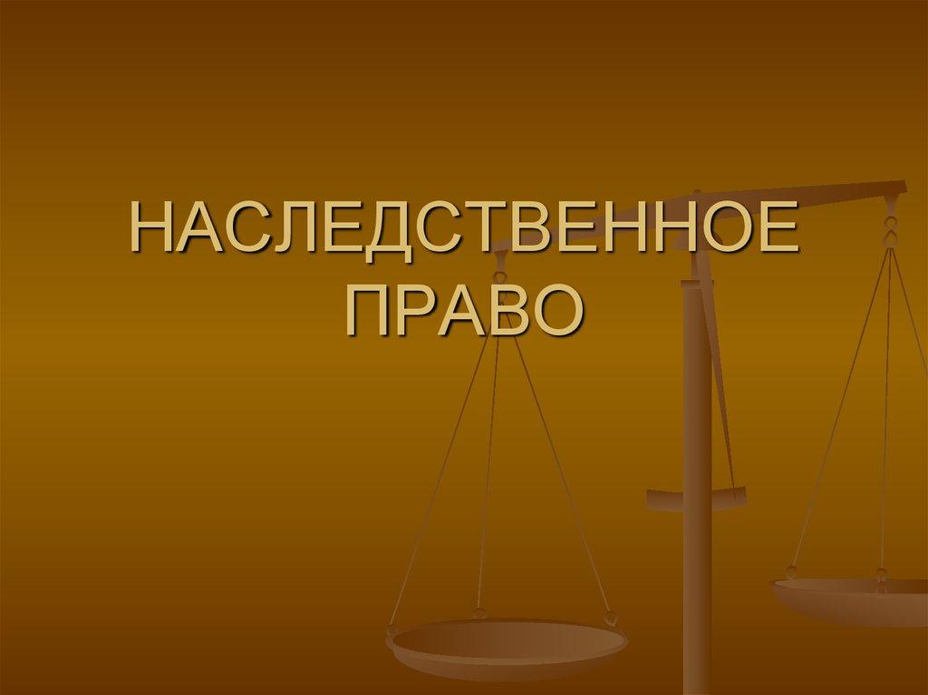 наследственное право курс 1 4239 зач 01 эз