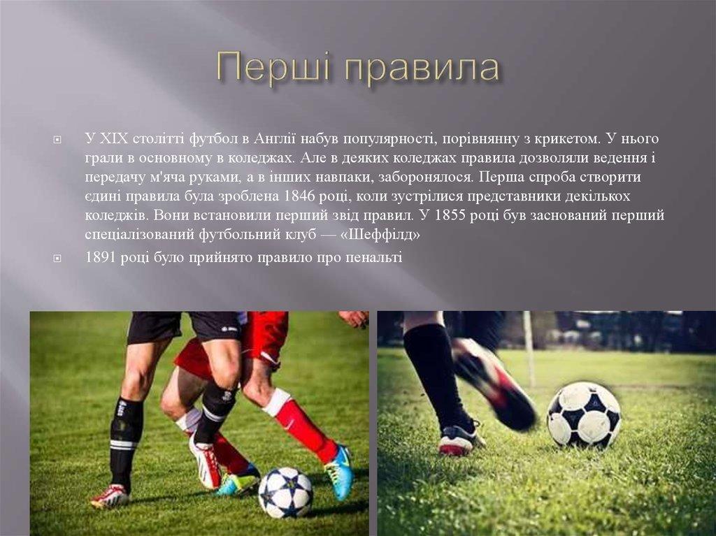 Презентація моє хобі футбол на англійській мові
