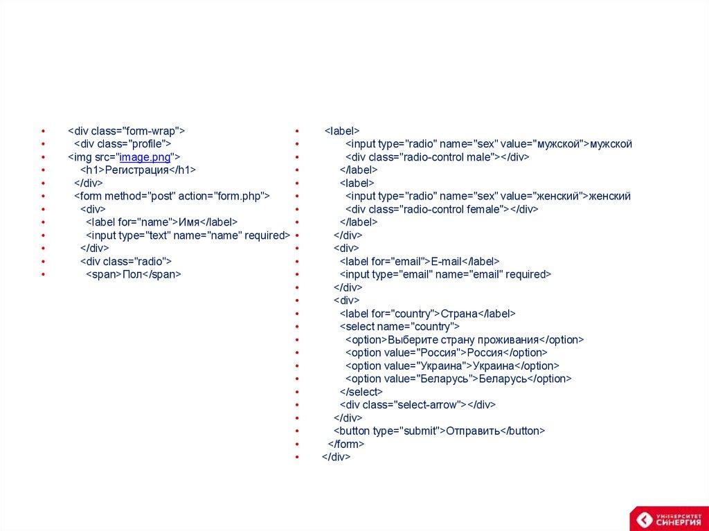 HTML5-формы - презентация онлайн