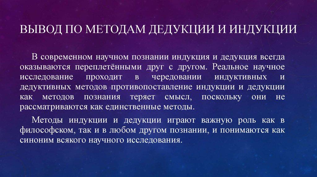 РЕФЕРАТ НА ТЕМУ ИНДУКЦИЯ И ДЕДУКЦИЯ ГИПОТЕЗА СКАЧАТЬ БЕСПЛАТНО
