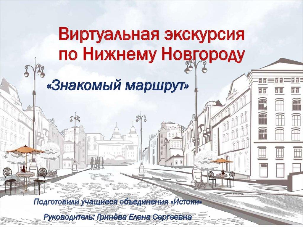 prezentatsiya-virtualnaya-ekskursiya-temu