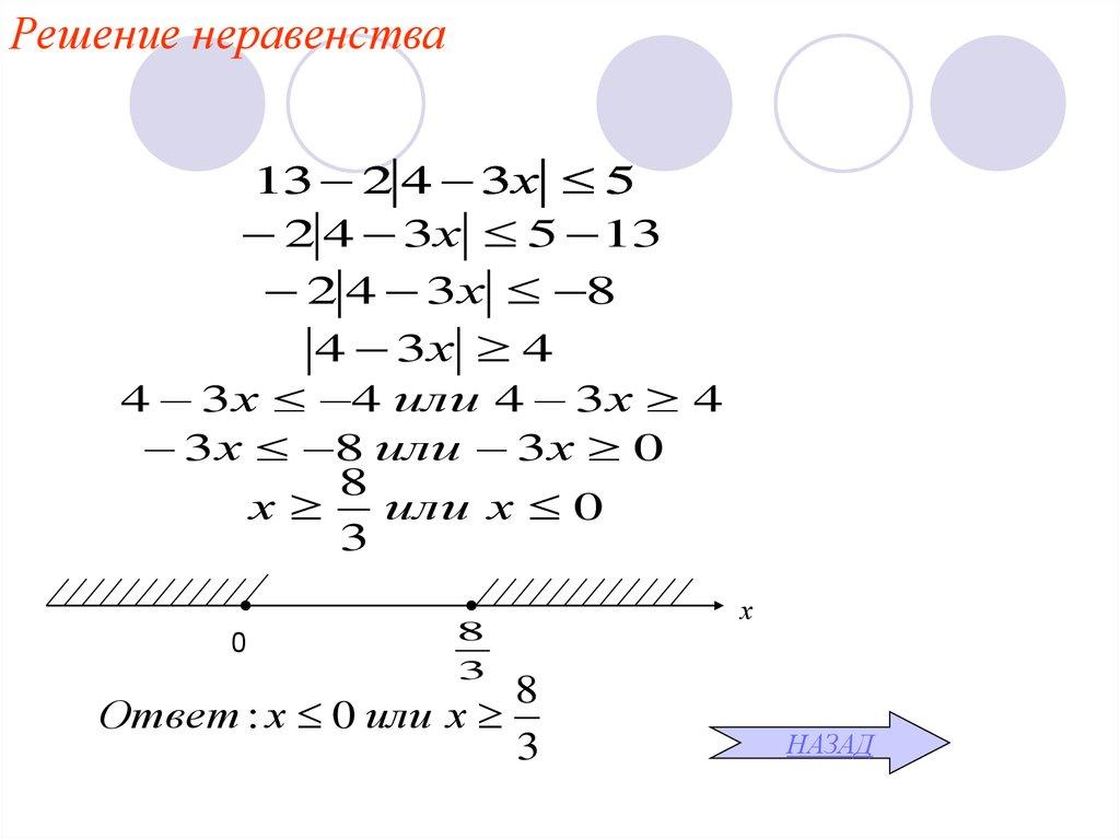 Решение Систем Неравенств Под Знаком Модуля
