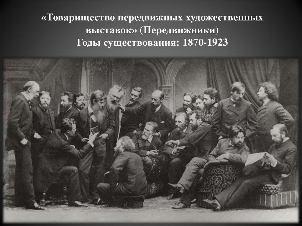 Художники передвижники картинки