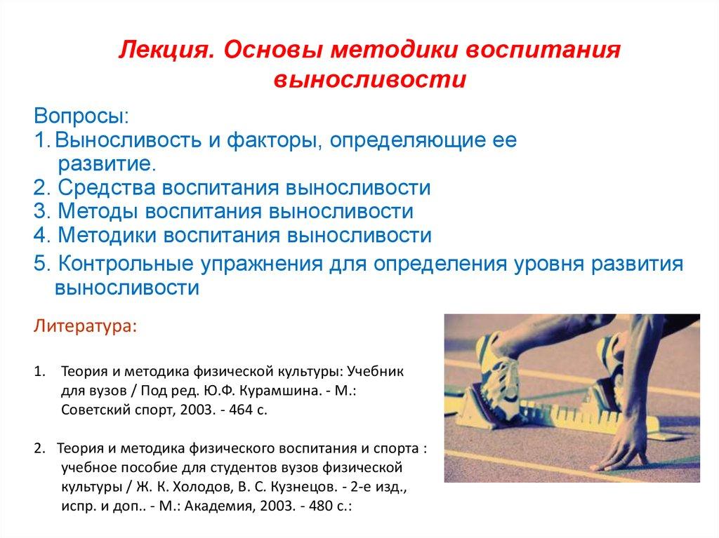 Контрольные упражнения тесты для определение уровня развития   потребление кислорода выполняется упражнение без перерывов и отдыха Контрольные упражнения тесты для определения уровня развития выносливости