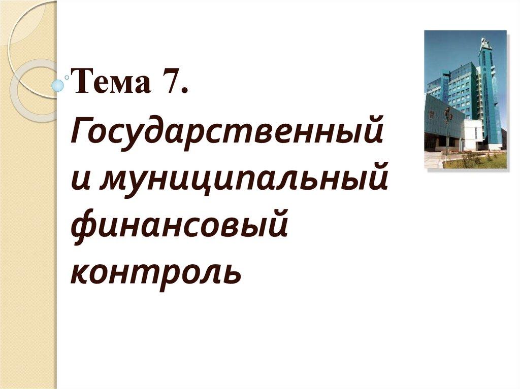 Лекция ГМФ заоч online presentation Лекция 7 ГМФ заоч