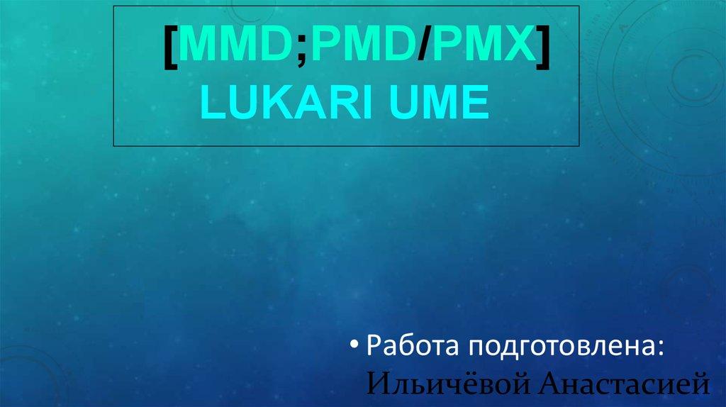 Бесплатная программа компьютерной анимации MMD