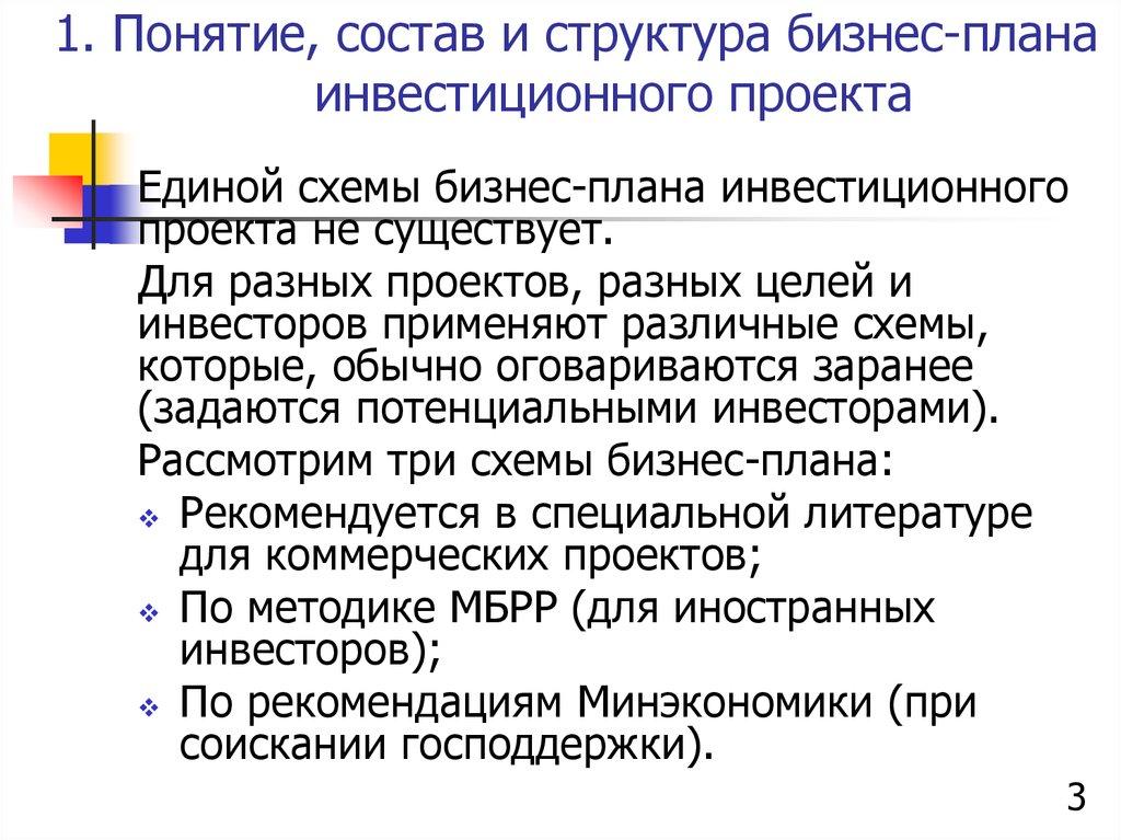 Мбрр бизнес план идеи малого бизнеса в россии
