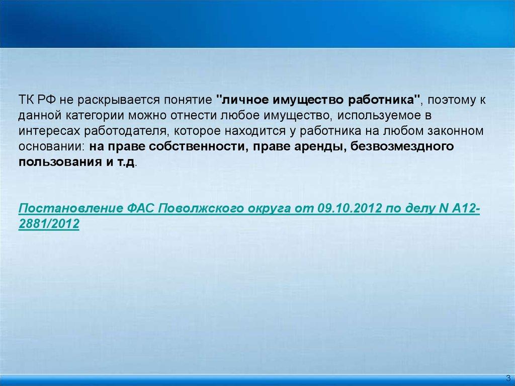 Аренда офиса у сотрудника статья 255 кодекса рф 2011 года аренда дешёвых офисов в Москва