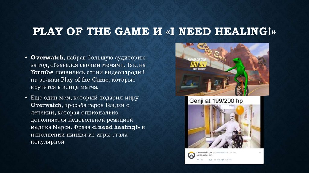Play of the Game и «I need healing!»