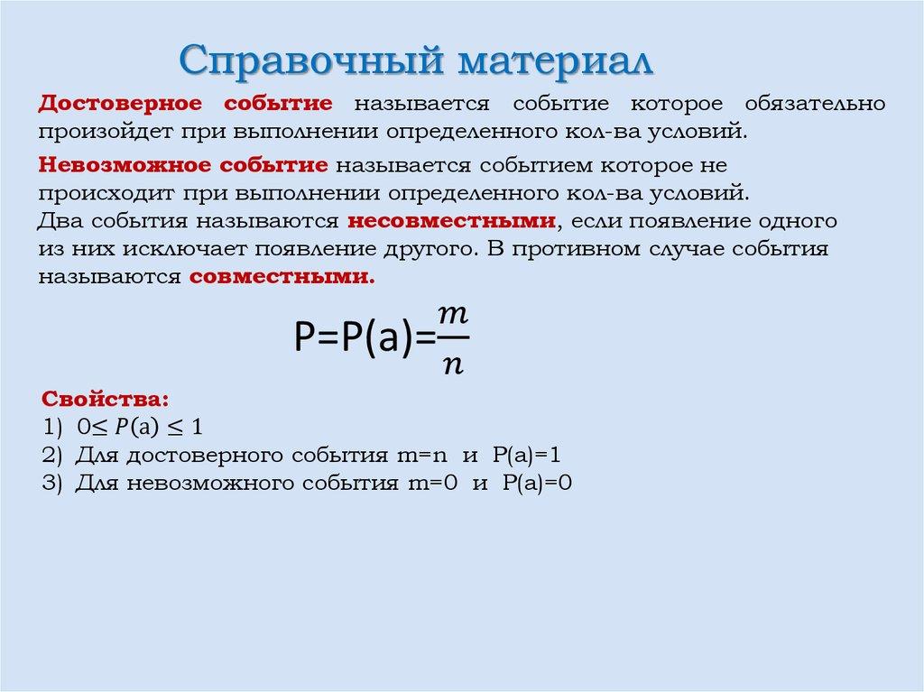 Задачи событие решением математические системы для решения инженерных задач