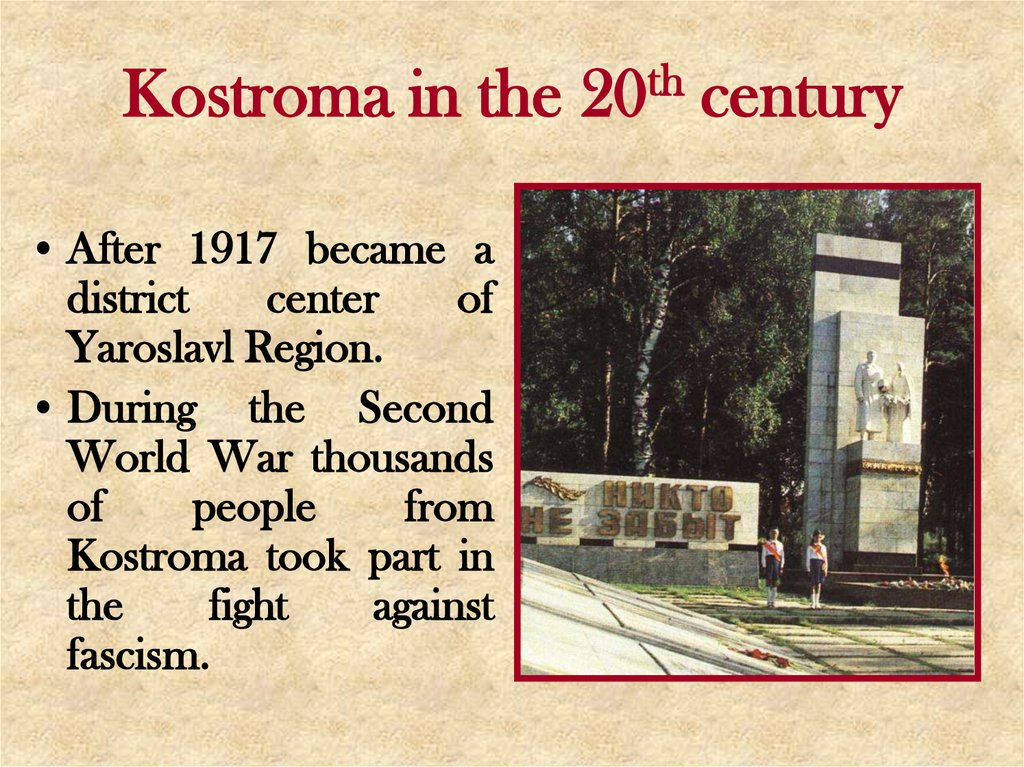 Kostroma in the 20th century