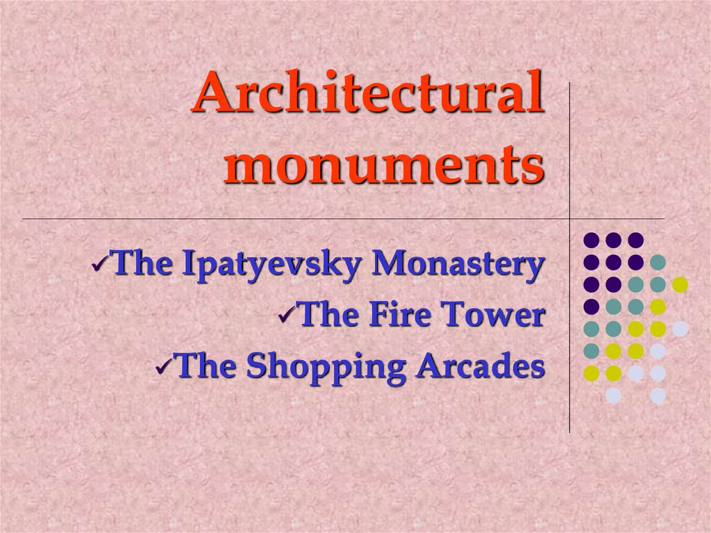 Architectural monuments