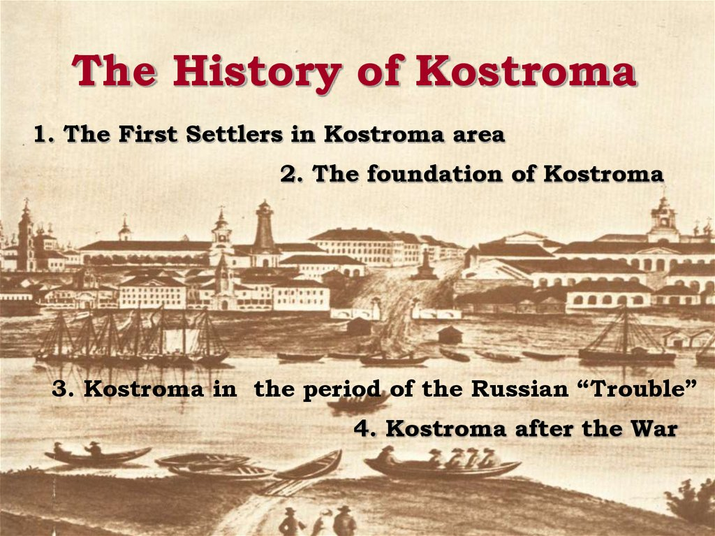 The History of Kostroma