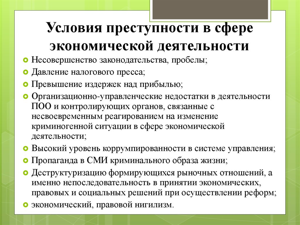 Преступление В Сфере Экономической Деятельности Шпаргалка