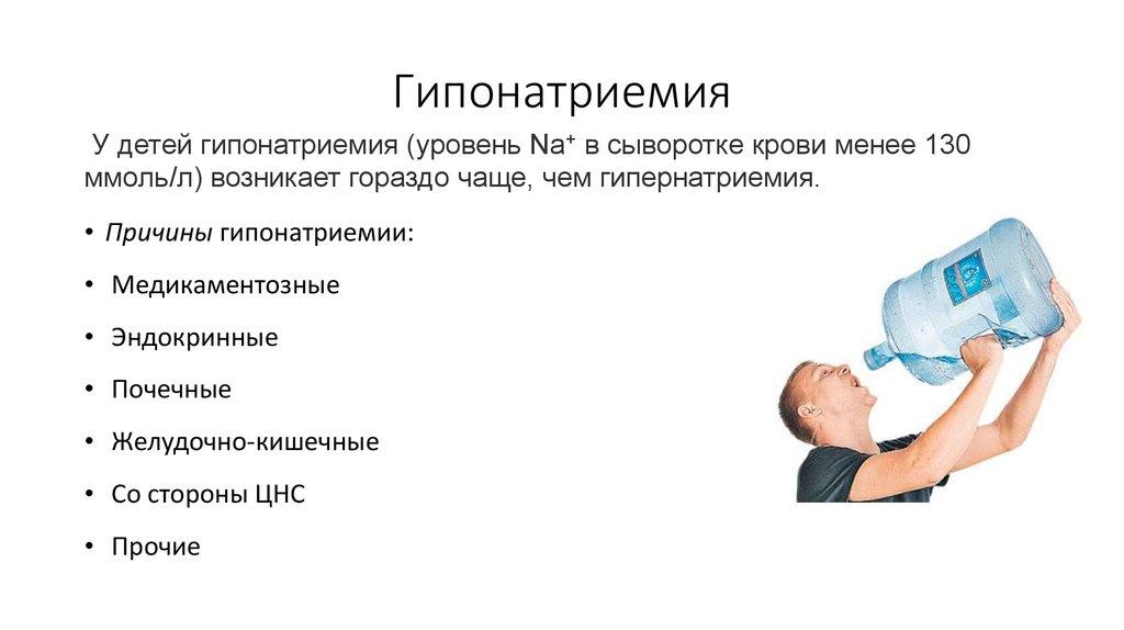 hyponatremia ดุลย์โซเดียม(sodium balance)บทบาทของโซเดียมในร่างกาย การกระจายตัวของโซเดียมในร่างกาย.