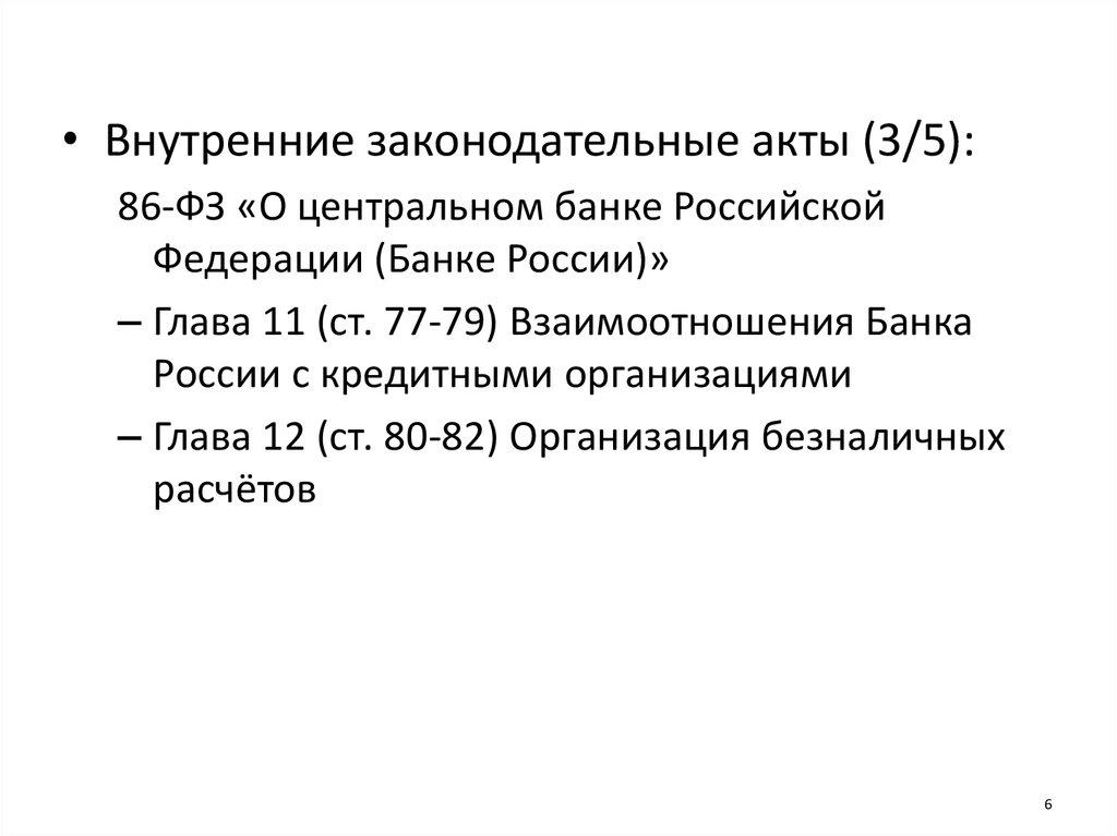 взаимоотношения банка россии с кредитными организациями мини займ