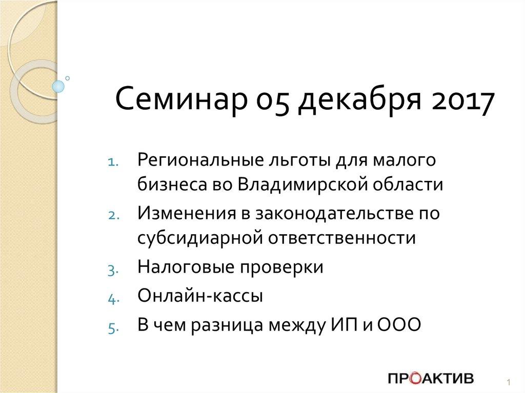 Регистрация ооо во владимирской области последовательность в регистрации ип