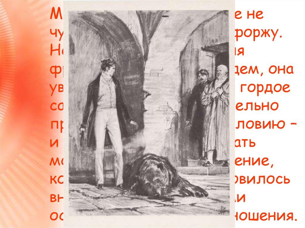 История любви маши троекуровой и дубровский сон фото мужчины