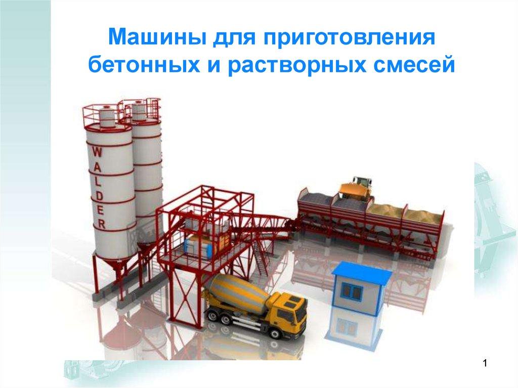 Машины для приготовление бетонных смесей завод бетон клин
