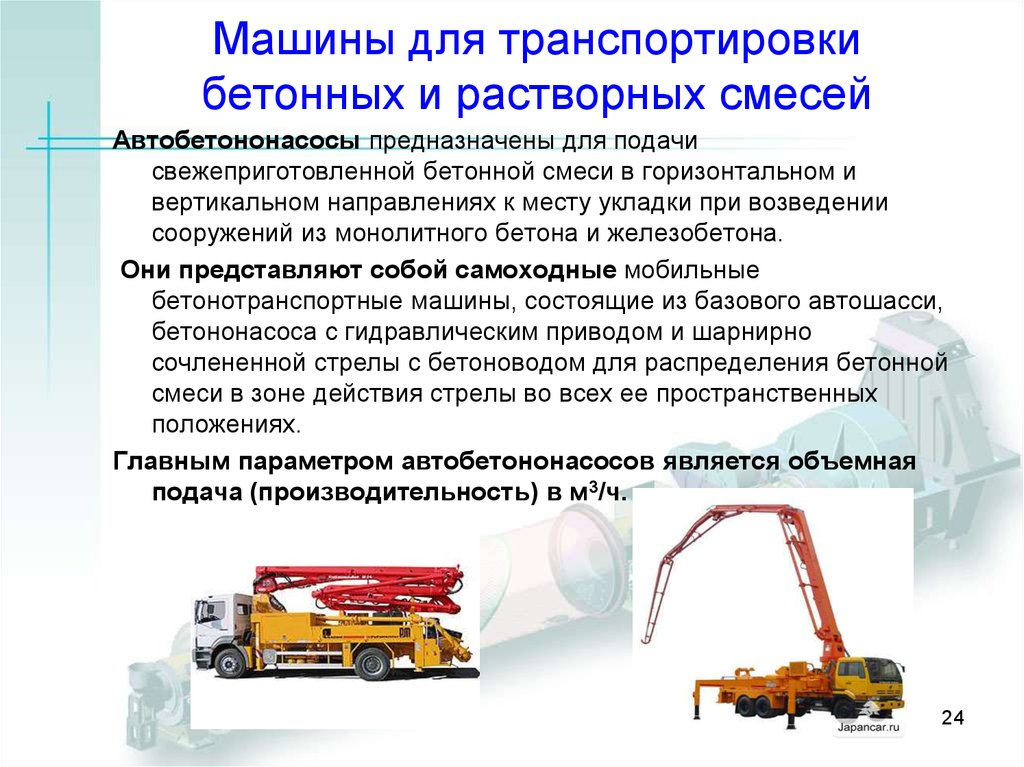 Приготовление и транспортирование строительных растворов аэродромный бетон купить