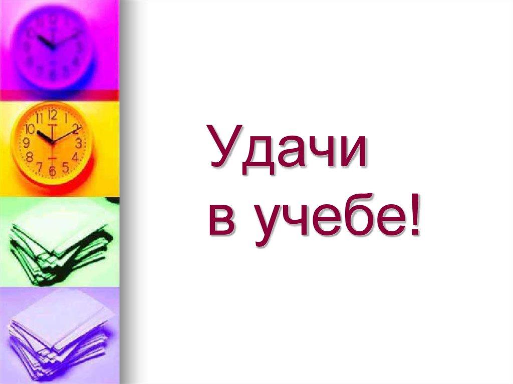 Красивые, удачи в учебе открытка