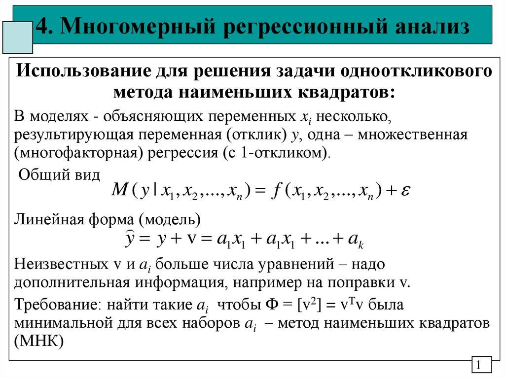 Решение задачи используя метод наименьших квадратов задачи и решения их о конусах