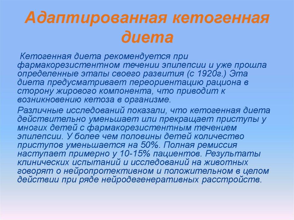 Коротко О Кетогенной Диете.