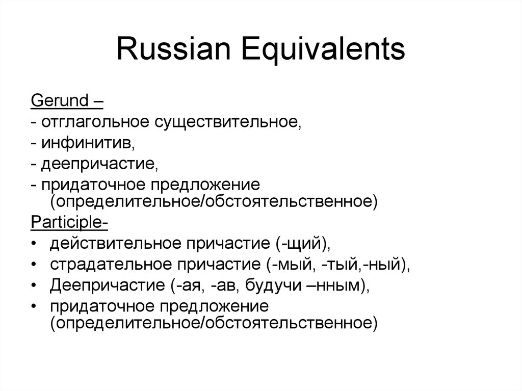 Russian Equivalents