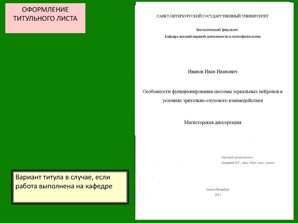 Выпускная квалификационная работа бакалавра и магистра  Иванов Иван Иванович Особенности функционирования системы зеркальных нейронов в условиях зрительно слухового взаимодействия Магистерская диссертация