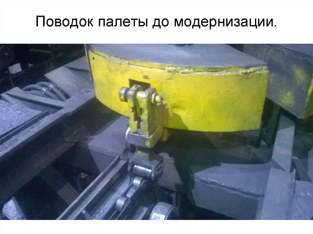 Модернизация транспортера линолеум в транспортер