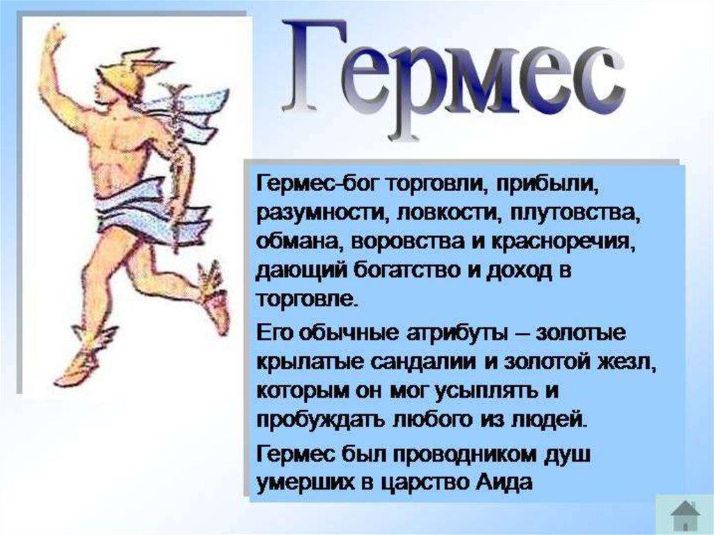 Бог торговли и прибыли в древнегреческой мифологии