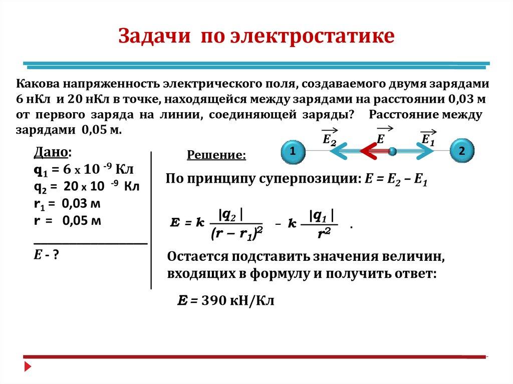 Задача с решением на напряженность электростатического поля сайт по математике решит задач
