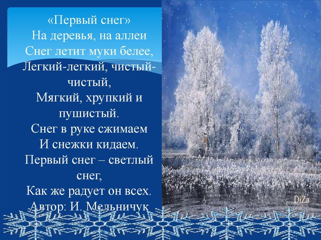 героина стихи на тему первый снег поиска