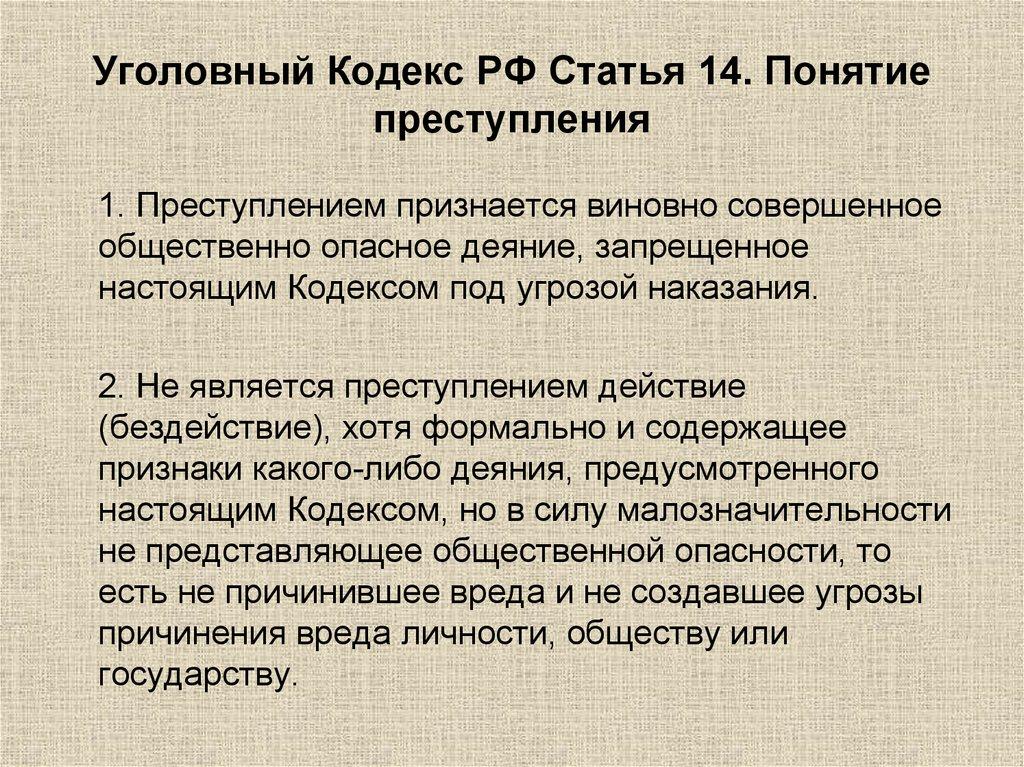 уголовный кодекс статья 14