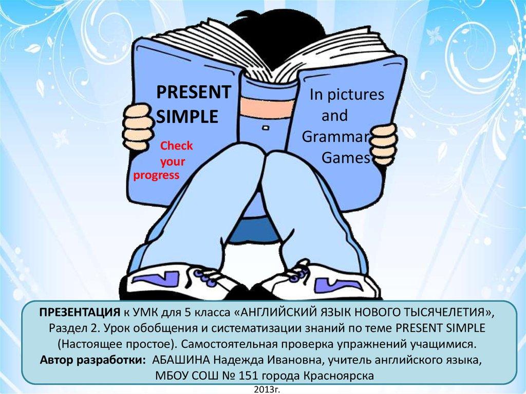английская грамматика презент симпл