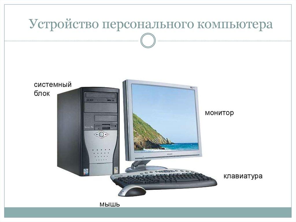 Установить на компьютере фоторамки иконостас своими