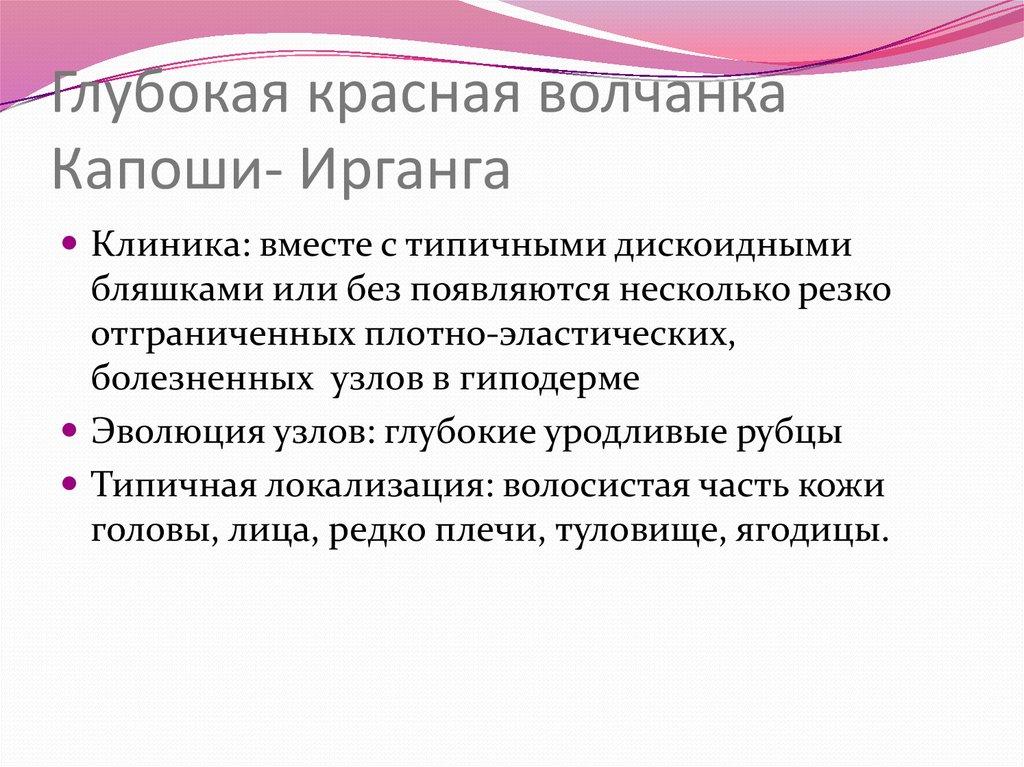 Псориатич. артрит. Классификация дифференциальный диагноз лечение