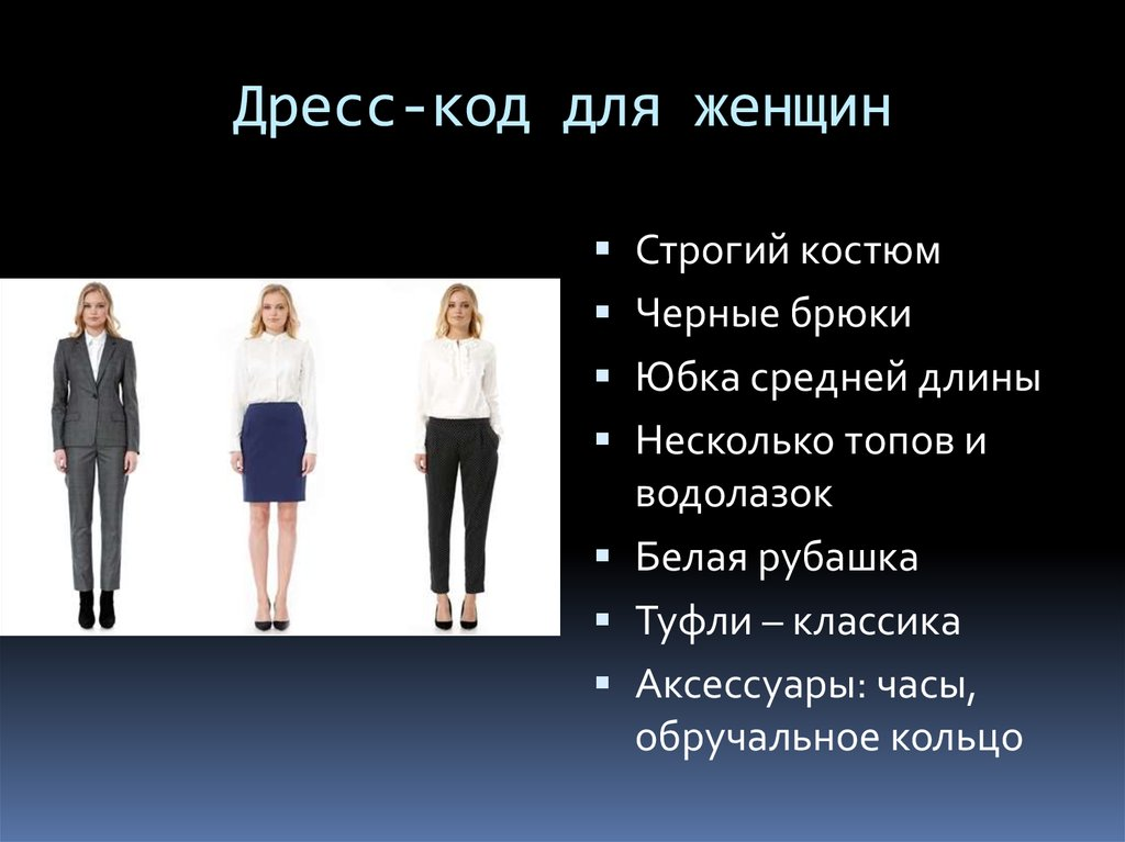 что картинки о дресс-коде берете замороженного палтуса