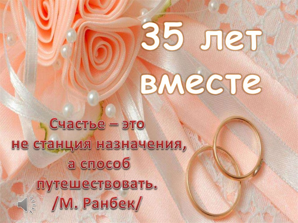 Поздравления открытки с 35 годовщиной свадьбы