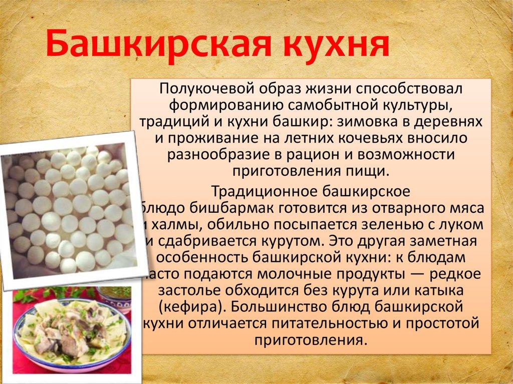 менее, национальная кухня башкирии картинки с описанием сварочная откидное