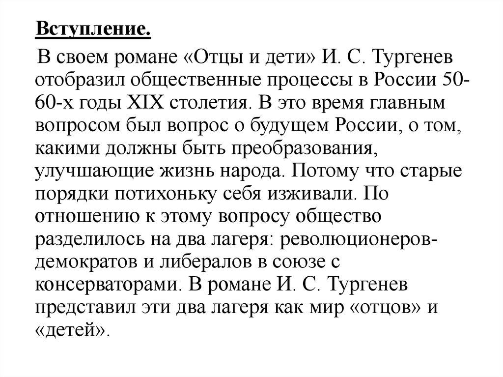 Реферат по роману тургенева отцы и дети 5873